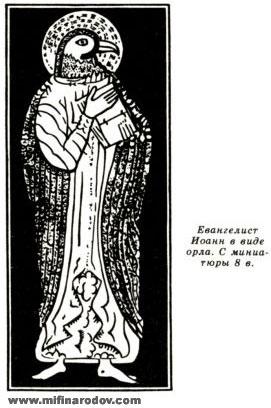 Евангелист Иоанн В виде орла.